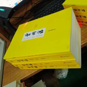 曾国藩 (函套精装超值版)四册