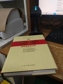 中国共产党北京市组织史资料.普通高等学校卷:1949-2010【附光盘一张】