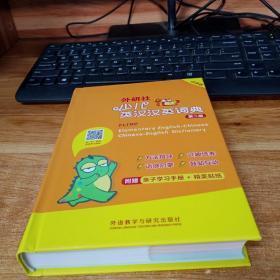 外研社少儿英汉汉英词典(第二版)(点读版)
