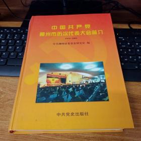 中国共产党柳州市历次代表大会简介:1954~2001