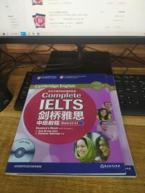 新东方·剑桥雅思中级教程(全两册)(无光盘)