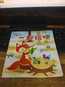 一起玩吧/成长是什么·铃木绘本