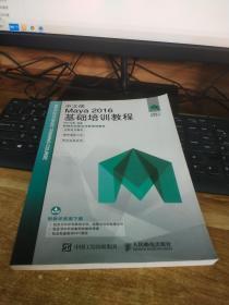 中文版Maya 2016基础培训教程