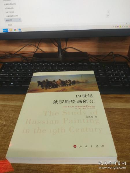 19 世纪俄罗斯绘画研究