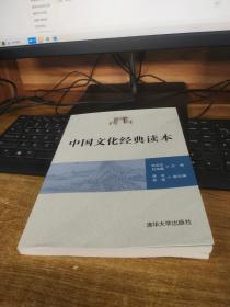 《中国文化经典读本》
