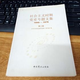 社会主义时期党史专题文集1949-1978(第3辑)