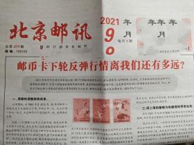 北京邮讯 2021年9月 最新版 内有收藏品市场价目表 具有非常高的参考价值