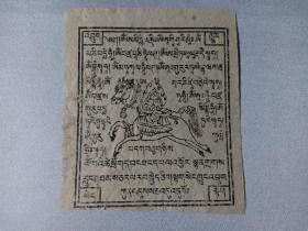 西藏风马票 风马纸 梵文 民国时期或建国初期左右印制