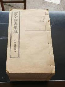 清代白纸大开本《古今图书集成理学汇编字学典 》12册巻1~160全