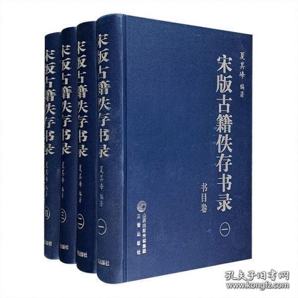 宋版古籍佚存书录