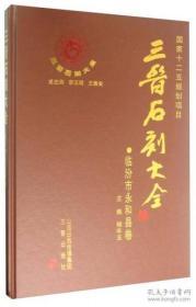 三晋石刻大全临汾市永和县卷