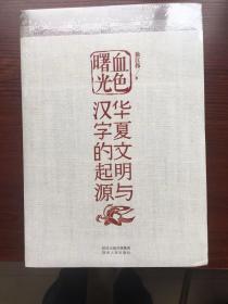 血色曙光:华夏文明与汉字的起源【全新十品未开封】