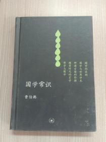 国学常识:中学图书馆文库