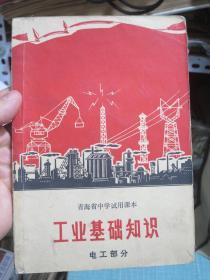 青海省中学试用课本 工业基础知识 电工部分 1971年2版2印