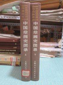 中国绘画史图录 一版一印
