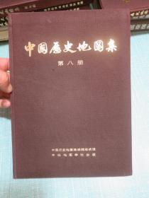 中国历史地图集 第八册 清