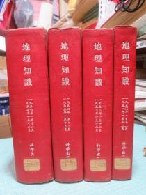 地理知识 1950年1-12期含创刊号/1951年1-12期/1952年1-12期/1953年1-12期/1954年1-12期/1955年1-12期/1956年1-12期/1957年1-12期合售。刊载吴传钧《供销康藏的边茶》,迎接北京建都八百周年,绥远伊克昭盟,竺可桢著作《悼我们的伟大导师斯大林》,向偶《我的国的茶叶生产》,胡焕庸《中国各省区面积人口指示图》 购此书可以开发票