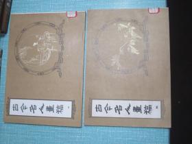 古今名人画稿(初、二两册)