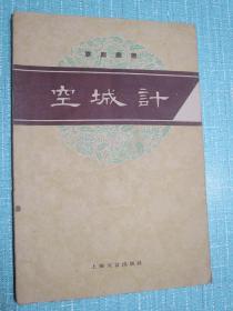京剧曲谱 空城计