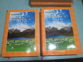果洛藏族自治州志 两册全 未翻阅 极品