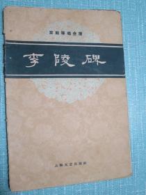 京剧琴唱合谱 李陵碑