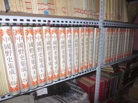 中国野史集成(全51册一套)1993年一版一印 16开精装本 当时定价8800元 正版原版 书品佳!【购此书可开具发票】顺丰快递邮寄