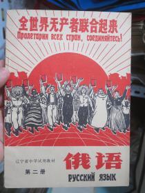 辽宁省中学试用教材 第二册 俄语 1970年1版1印 有毛主席彩像和林彪题词