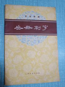 京剧曲谱 岳母刺字