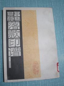 中国画家落款印谱 1987年一版一印