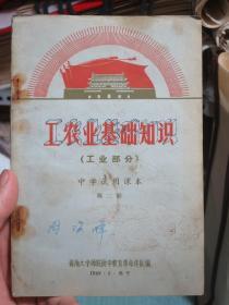 中学试用课本 第二册 工农业基础知识(工业部分)1969年青海西宁