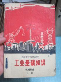 青海省中学试用课本 工业基础知识 机械部分 上册 1971年1版2印 有毛主席彩像