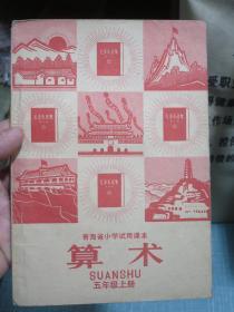 青海省小学试用课本 算术 五年级上册 1970年1版1印 有毛主席彩像和林彪题词