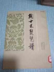 鞠士林琵琶谱(附简谱译本)