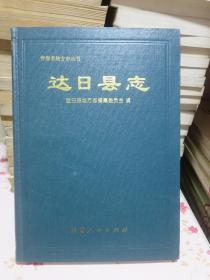 达日县志 青海省地方志丛书