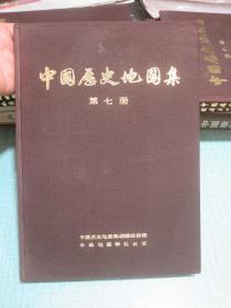 中国历史地图集 第七册 元明时期