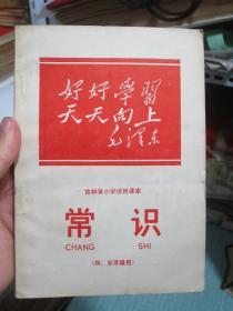 吉林省小学试用课本 常识(四、五年级用)1970年1版1印 有毛主席彩像和林彪内容