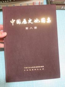 中国历史地图集 第八册 清时期