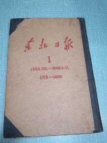 东北日报①创刊号-100期(1945年11月1日至1946年3月31日)1960年北京图书馆影印,8开精装,本册定价17元