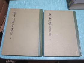 唐五代韵书集存 全二册