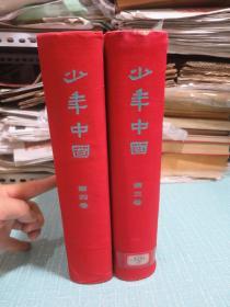少年中国 第三卷、第四卷合订本 1980年影印