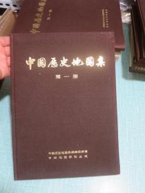 中国历史地图集 第一册 原始社会 商 西周 春秋 战国时期