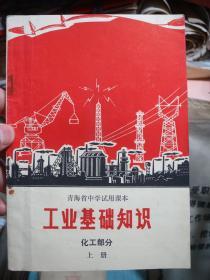 青海省中学试用课本 工业基础知识 化工部分 上册 1971年1版2印 有毛主席彩像