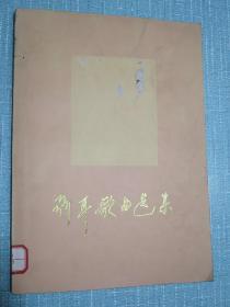 聂耳歌曲选集【1960年一版一印】