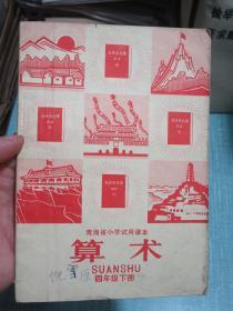 青海省小学试用课本 算术 四年级下册 1970年1版1印 有毛主席彩像和林彪题词