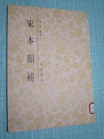 宋本韻补 1987年一版一印
