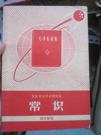 青海省小学试用课本 常识 四年级用 1970年1版1印 有毛主席彩像