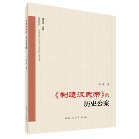 《制造汉武帝》的历史公案