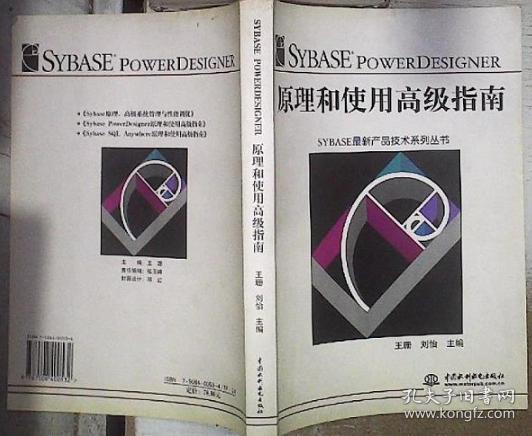 Sybase PowerDesigner原理和使用高级指南