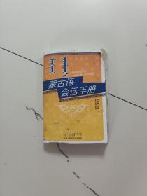 蒙古语会话手册(蒙文)