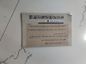 朱熹书论语集注残稿